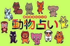 60種・動物占い.jpg