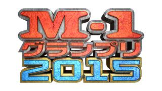 M-1グランプリ2015.jpg